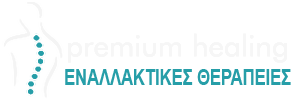 PremiumHealing - Εναλλακτικές Θεραπείες